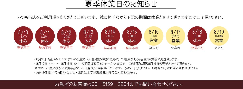 8月お盆2019 休業のお知らせ
