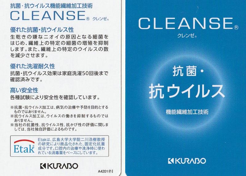 CLEANSE(クレンゼ) イメージ画像