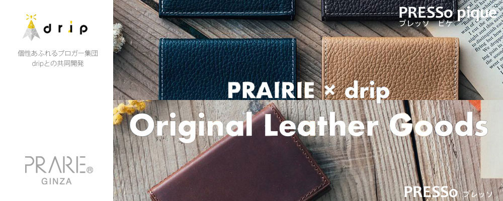 6f5f663c53a1 プレリー公式通販WEBサイト ル・プレリー 【Prairie Official OnlineShop】