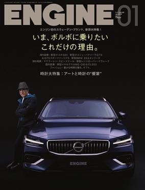 ENGINEエンジン2019年1月号 雑誌 表紙