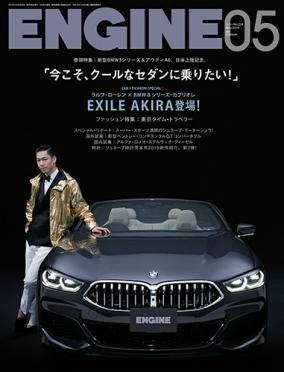 ENGINE(エンジン)2019年5月号
