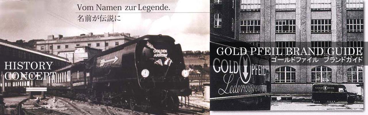 ゴールドファイル ブランドリンク タイトル画像