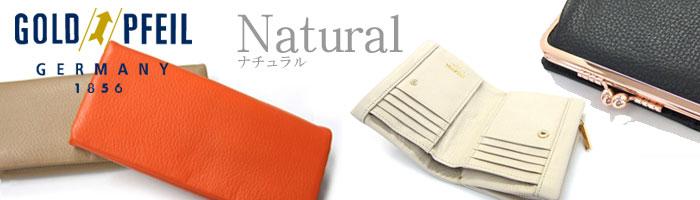 Natural(ナチュラル)「ゴールドファイル」タイトル画像