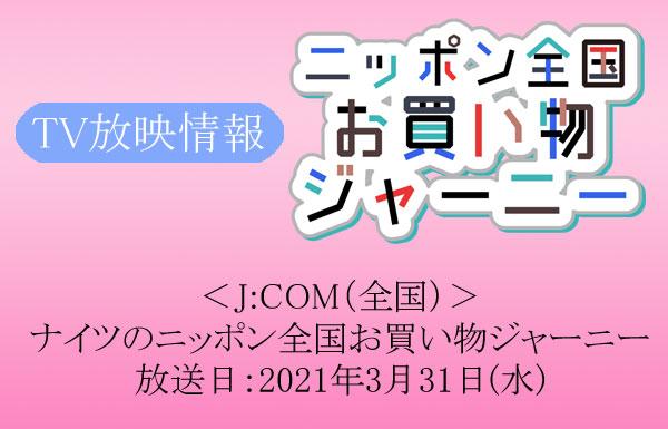 J:COMニッポン全国お買い物ジャーニー newarrival