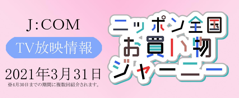 J:COMニッポン全国お買い物ジャーニー タイトル画像