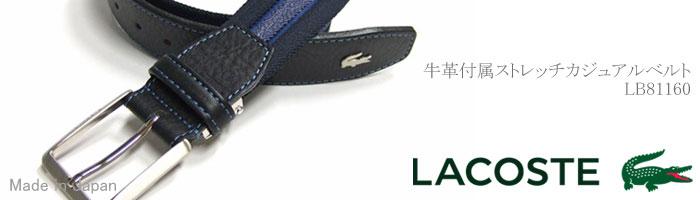牛革付属ストレッチカジュアルベルト  「LACOSTE(ラコステ)」 LB81160 タイトル画像