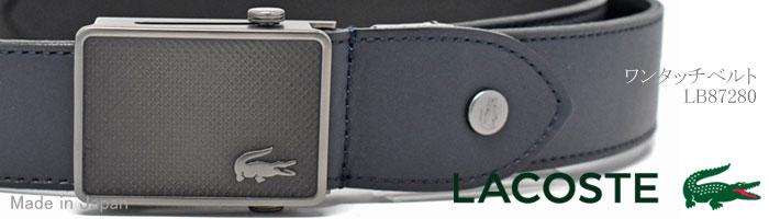 ワンタッチバックルベルト 「LACOSTE(ラコステ)」 LB87280 タイトル画像