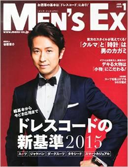 メンズEX2015年1月号
