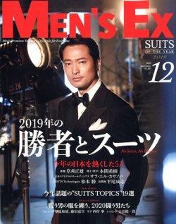 MEN'S EX(メンズEX)2019年12月