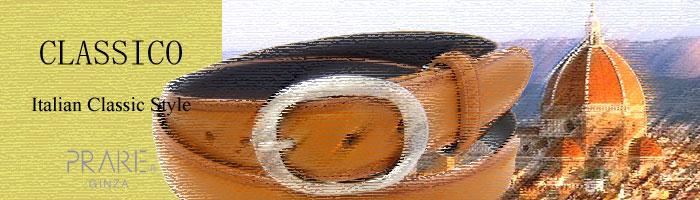 クラシコ ベルト プレリーギンザ タイトル画像