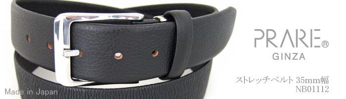 牛革ストレッチベルト 35mm幅 ピン式 「プレリーギンザ」 タイトル画像