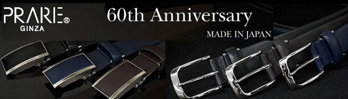牛革 無双 ソフトベルト 30mm幅 スライドバックル式 「プレリーギンザ」 NB05210 タイトル画像