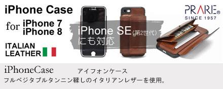プレリー1957 iPhone7-8ケース NP13090 タイトル画像