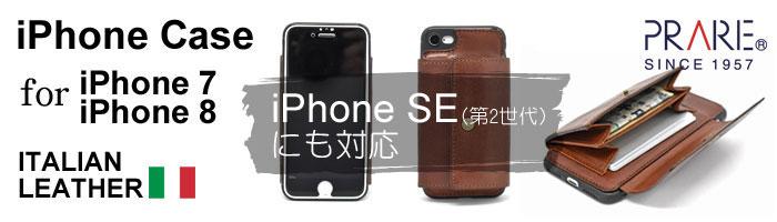 iPhoneケース for7,8  「プレリー1957」 NP13090 タイトル画像