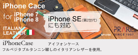 プレリー1957 iPhone7-8ケース NP13190 タイトル画像