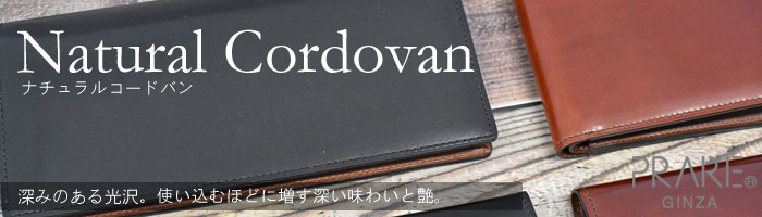NaturalCordovan(ナチュラルコードバン) 「プレリーギンザ」 イメージ画像
