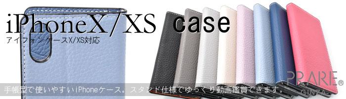 牛革手帳型iPhoneケース(アイフォンケース) X/XS用 「プレリーギンザ」 NP52512 タイトル画像