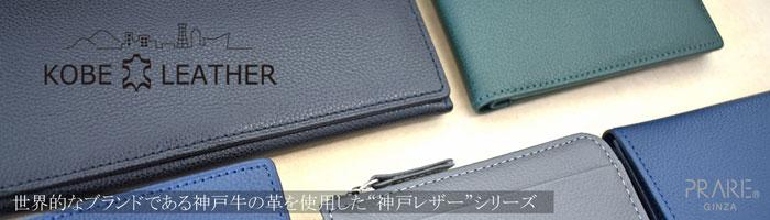KOBE LEATHER(神戸レザー) 「プレリーギンザ」 タイトル画像