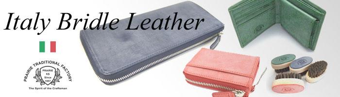 Italy Bridle Leather(イタリーブライドルレザー)  タイトル画像