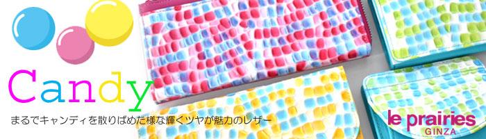 ル・プレリー Candy(キャンディー)タイトル画像