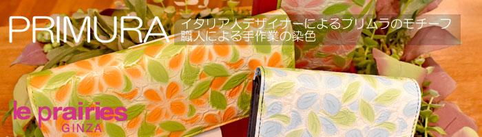 プリムラ 長財布(小銭入れあり) 「ル・プレリーギンザ」 NPL4015 タイトル画像