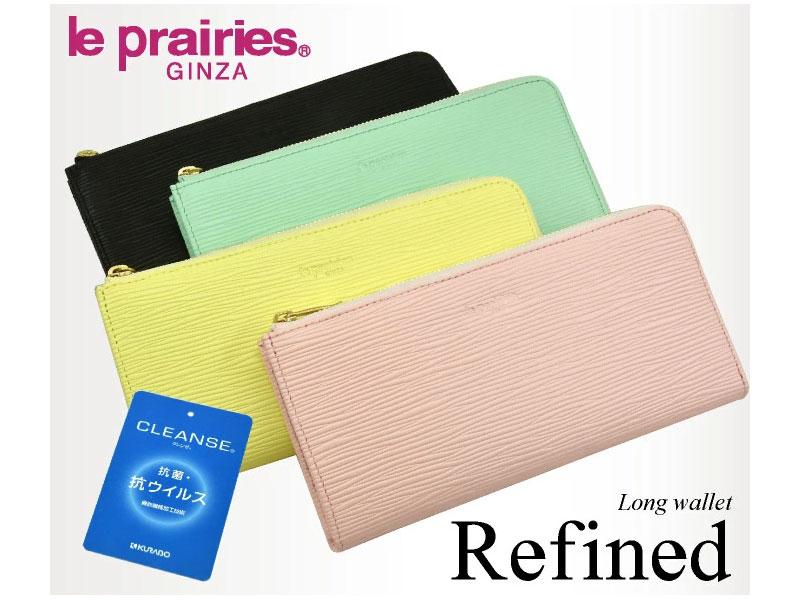 Refined(リファイン)長財布 「ル・プレリーギンザ」 NPL5211 イメージ画像
