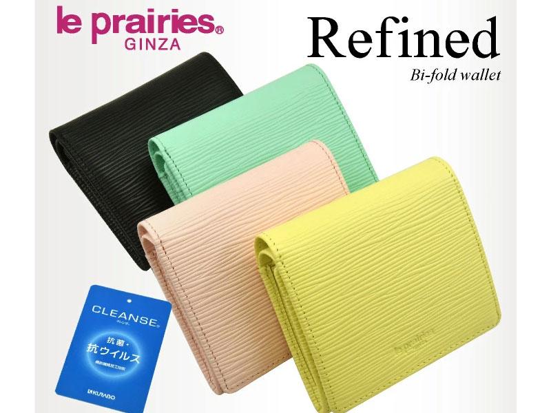 Refined(リファイン)長財布 「ル・プレリーギンザ」 NPL5410 イメージ画像