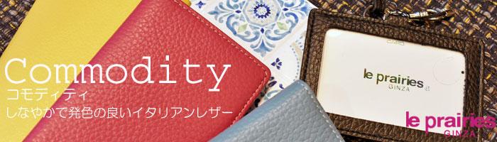 Comodity(コモディティ) 「ル・プレリーギンザ」 タイトル画像