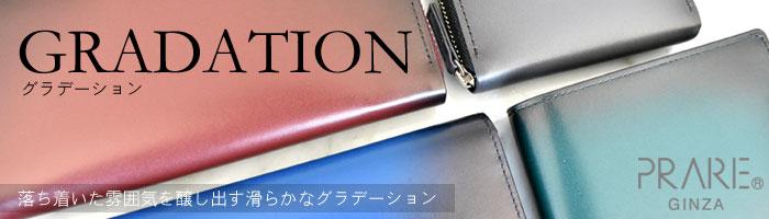 Gradation(グラデーション)「プレリーギンザ」 タイトル画像
