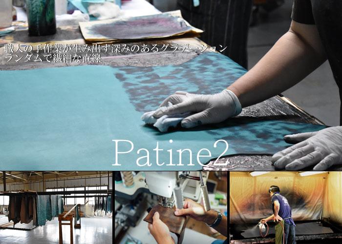 Patine2(パティーヌ2)「プレリーギンザ」 イメージ画像
