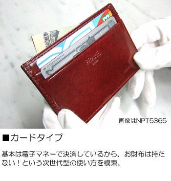コンパクトウォレット カードタイプ