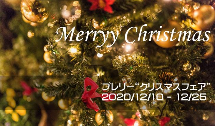 クリスマス タイトル画像