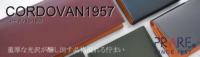 CORDOVAN1957(コードバン1957)「プレリー1957」 タイトル画像