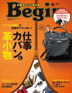 Begin(ビギン)2017年4月号 掲載紙面