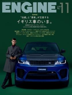 ENGINEエンジン2018-11 雑誌 紙面