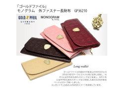 モノグラム コンパクト長財布 「ゴールドファイル」 GP36210 イメージ画像