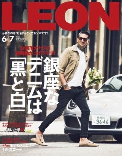 LEON レオン 2020年6-7月号 紙面