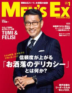 MEN'S EX(メンズEX)2018年1月紙面左