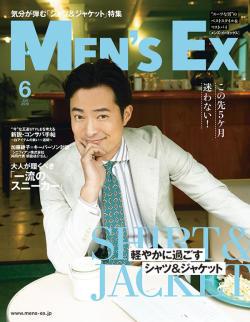 MEN'S EX(メンズEX)2019年6月