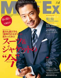 MEN'S EX(メンズEX)2020年3月