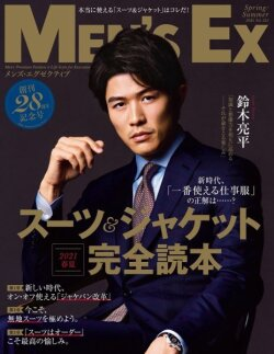 MEN'S EX(メンズEX)2021年3月28周年記念号