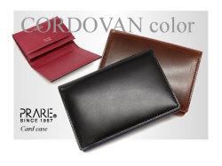Cordovan Color(コードバンカラー)名刺入れ 「プレリー1957」 NP01413 イメージ画像