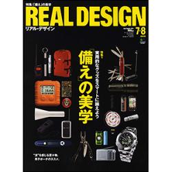 リアルデザイン7・8月号
