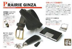 モノ・マガジン2015年4月16日情報号 紙面 ギンザ