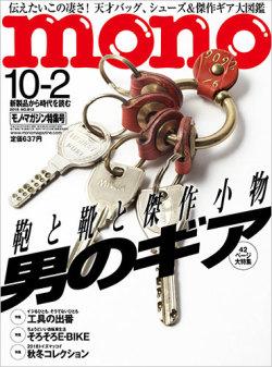 モノマガジン10月号 紙面a
