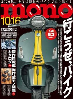 モノ・マガジン(mono)No.857