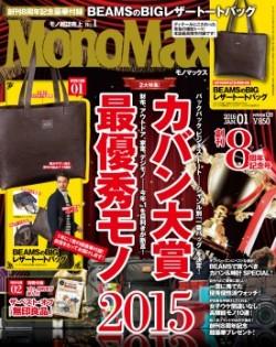 MonoMax(モノマックス)2016年1月号 紙面