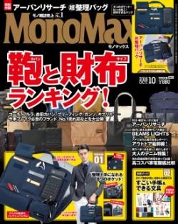 MonoMax(モノマックス)2016年10月号