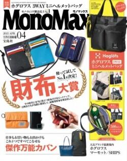 MonoMax(モノマックス)2021年4月号