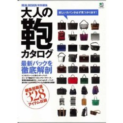 大人の鞄カタログ